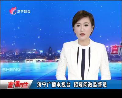 济宁广播电视台 招募问政监督员