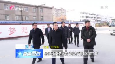魚臺:縣領導調研敬老院 學校冬季供暖保障工作