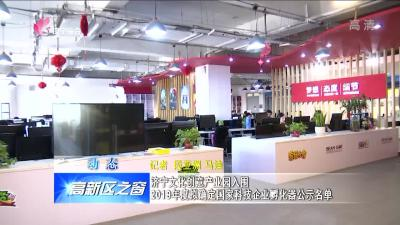 济宁高新区:济宁文化创意产业园入围2019年度拟确定国家科技企业孵化器公示名单
