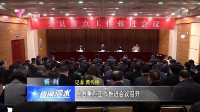 泗水:全县重点工作推进会议召开