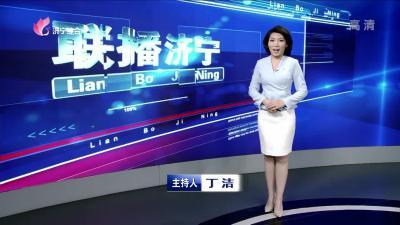 联播济宁20191202