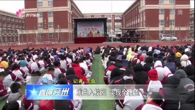 兗州:戲曲入校園 實現全覆蓋