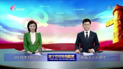 济宁党建新闻联播-20191202