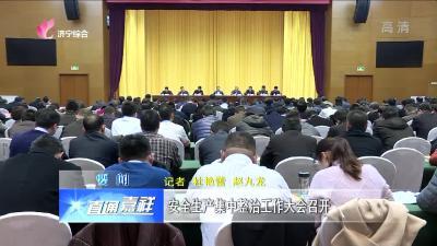 嘉祥:安全生产集中整治工作大会召开