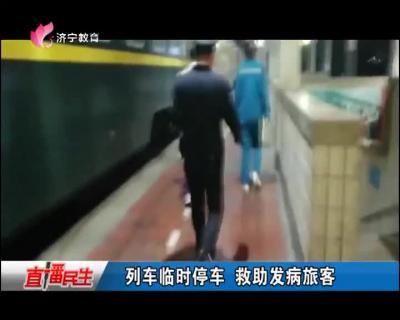 列车临时停车  救助发病旅客