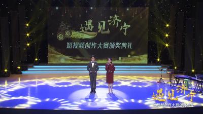 """""""遇见济宁""""短视频创作大赛颁奖典礼完整版视频发布"""