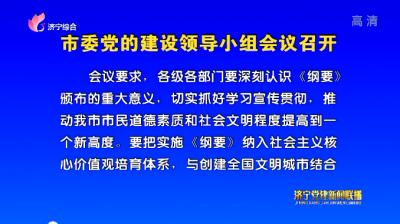 市委党的建设领导小组会议召开