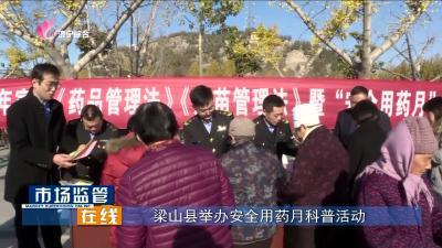 梁山县举办安全用药科普活动