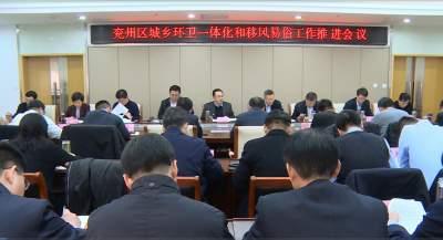 兗州區召開城鄉環衛一體化和移風易俗工作推進會議