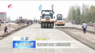 兖州:兖颜路提升改造工程高标准推进