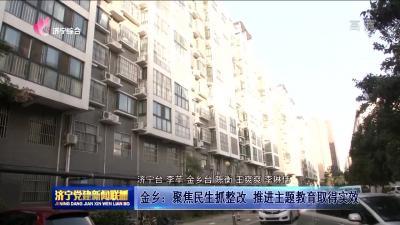 金乡:聚焦民生抓整改 推进主题教育取得实效