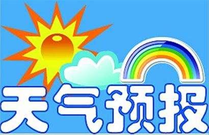 天氣周報丨氣溫變化不大  周末小雨來襲