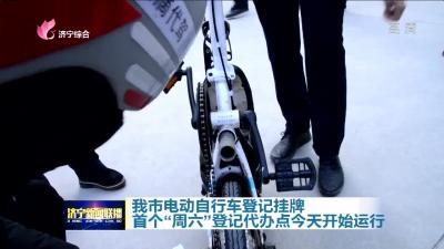 """我市电动自行车登记挂牌首个""""周六""""登记代办点今天开始运行"""