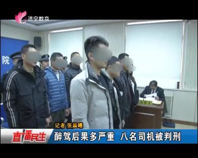 醉驾后果多严重 八名司机被判刑