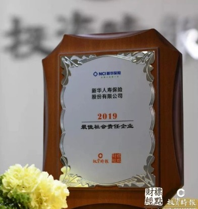 """新华保险喜获《投资时报》""""2019最佳社会责任企业"""""""