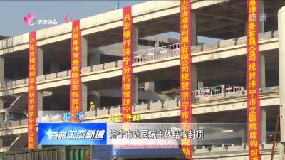 太白湖新區:濟寧市立醫院主體結構封頂