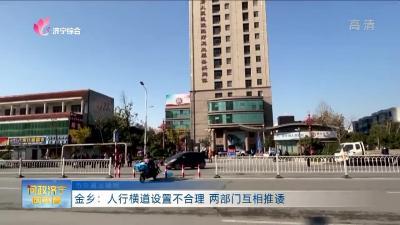 问政济宁回头看|金乡:人行横道设置不合理 两部门相互推诿
