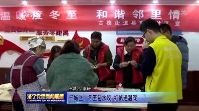 任城区:冬至包水饺 红帆送温暖
