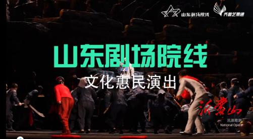 山东剧场院线官方宣传片