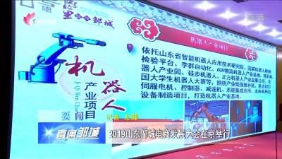 邹城:2019山东邹城电商发展大会在京举行