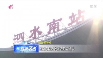 泗水:鲁南高铁泗水南站正式通车