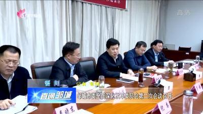 鄒城市委全面深化改革委員會第二次會議召開