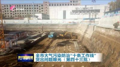 济宁这三个地方因大气污染问题突出被曝光