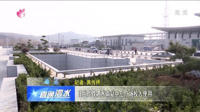 泗水:日兰高铁泗水南站中心广场投入使用
