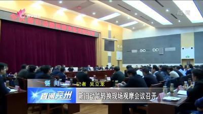 兗州:新舊動能轉換現場觀摩會議召開