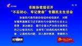 """济宁市政协党组召开""""不忘初心、牢记使命""""专题民主生活会"""