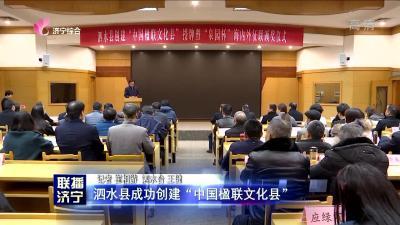 """泗水县成功创建""""中国楹联文化县"""""""