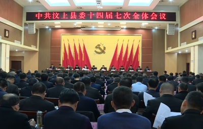 汶上县委十四届七次全体会议召开