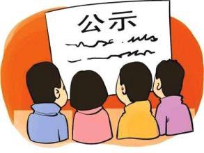 """济宁首批中小学""""网络名师 网上投注彩票APP室""""主持人及建设单位公示"""