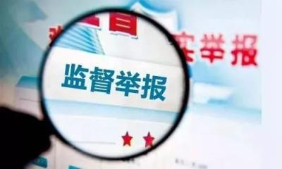 梁山县纪委县监委公布第一批漠视侵害群众利益问题专项整治工作成果