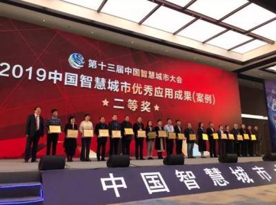 太白湖新区喜获第十三届智慧城市优秀成果奖