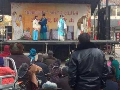 """家门口享文化大餐 鱼台""""送戏下乡""""惠民演出400余场"""