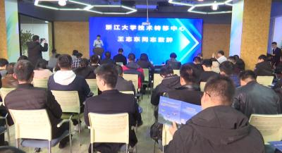 棋牌现金游戏娱乐经开区举办浙江大学企业科技合作交流与成果转化对接会