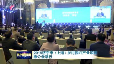 2019濟寧市(上海)鄉村振興產業項目推介會舉行
