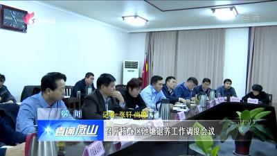 微山:召开核心区池塘退养工作调度会议
