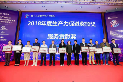济宁市生产力促进中心获2018年度生产力促进奖服务贡献奖荣誉称号