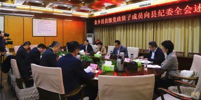 金鄉召開縣級黨政班子成員向縣紀委全會述責述廉會議