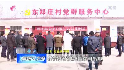 济宁高新区:济宁首个乡村振兴科技文化书屋和专家服务站揭牌