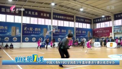 中國人壽NYBO全國青少年籃球賽濟寧賽區成功舉辦