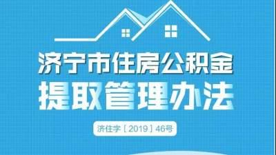 济宁市住房公积金提取管理办法