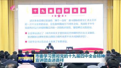 市委學習貫徹黨的十九屆四中全會精神宣講團走進嘉祥