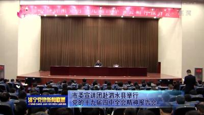 市委宣讲团赴泗水县举行党的十九届四中全会精神报告会