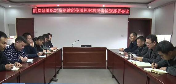 梁山县质监站开展预拌商品混凝土企业专项检查