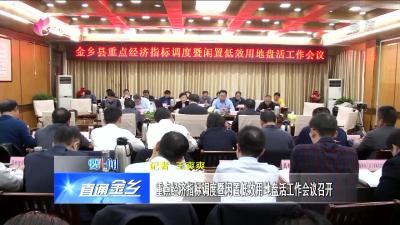 金鄉:重點經濟指標調度暨閑置低效用地盤活工作會議召開