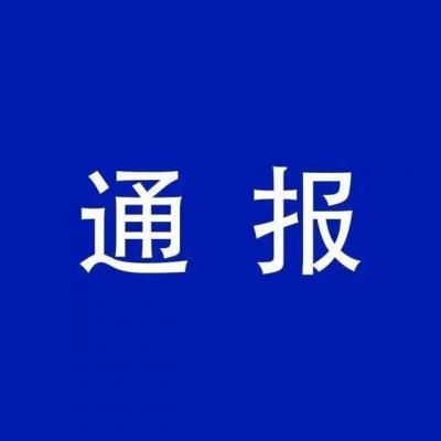 山东证监局原党委书记、局长徐铁被开除党籍,已退休6年