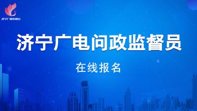 通知 | 济宁广播电视台面向社会招募问政监督员
